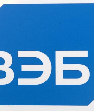 VEB Supervisory Board discussed participation in the creation of a system of labeling of goods